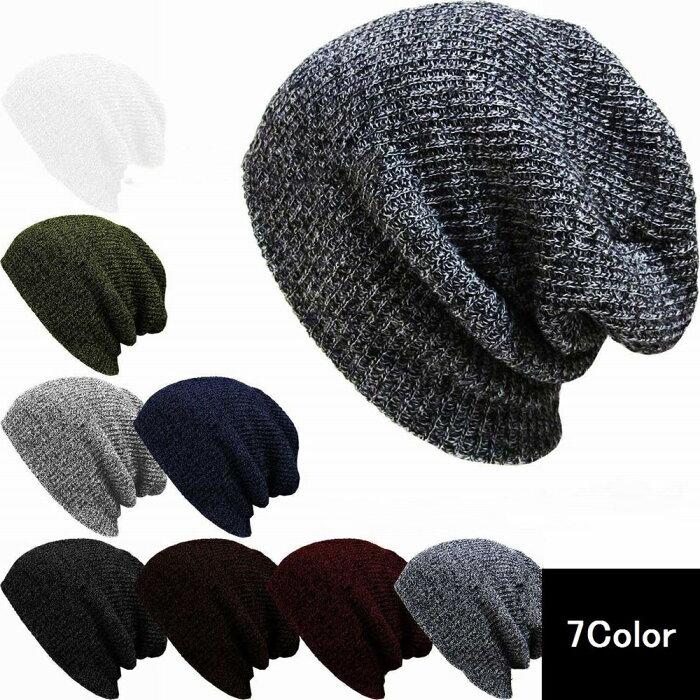 送料無料帽子 ニット帽 男女兼用 メンズ レディース ユニセックス 小物 シンプル 無地 防寒対策 あったか カジュアル 7カラー