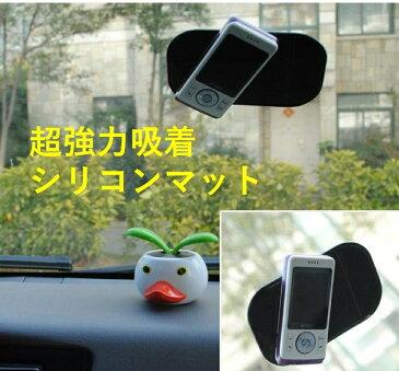 強力粘着 滑り止めマット 吸着パッド 滑り止めシート シリコンシート 車用小物置き場 スーパー吸着 スマホ 携帯 コイン カーアクセサリー