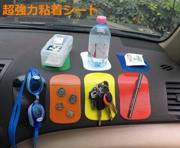 強力粘着 滑り止めマット 吸着パッド 滑り止めシート 車用小物置き場 スーパー吸着 スマホ 携帯 コイン カーアクセサリー
