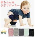 送料無料赤ちゃん用 サポーター 膝あて 滑り止め付き ニーパッド ハイハイサポート ベビー シンプル 無...