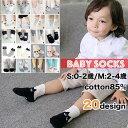 子供用 赤ちゃん用 靴下 ソック...