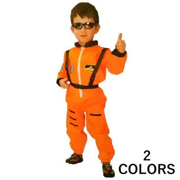 コスチューム コスプレ 衣装 仮装 宇宙飛行士 子供用 子ども こども キッズ ジュニア 男の子 男 ハロウィン パーティー イベント おもしろ かわいい
