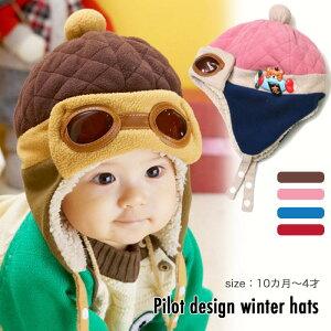 送料無料帽子 耳当て付き 裏地ボア 子供帽子 子供用帽子 ぼうし フリース 冬用 暖かい あったかい 防寒対策 パイロット ゴーグル メガネ 男の子 男児 女の子 女児 キッズ KIDS 可愛い カジュアル