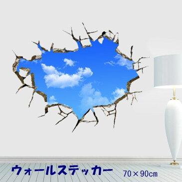 ウォールステッカー 空 雲 外 晴れ 天気 3D リラックス 壁 天井 子供部屋 リフォーム 壁紙シール パーティ イベント インテリア 剥がせるシール