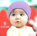 送料無料子供用 赤ちゃん用 ニット帽 ニットキャップ ビーニー コットン シンプル 無地 ベビー キッズ 女の子 男の子 春秋 帽子