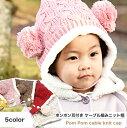 送料無料子供用 赤ちゃん用 ニット帽 ニットキャップ 耳付き ケーブル編み 裏ボア付き 顎ひも付き ベビー キッズ 女の子 男の子 冬帽子