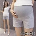 送料無料マタニティパンツ 妊婦パンツ ショートパンツ ショーパン 短パン 半ズボン 妊婦用 ボトムス レディース マタニティウェア マタニティウエア 無地 シンプル 上品 きれいめ