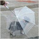 ペット用 犬用 傘 ペットアンブレラ 雨の日のお散歩 雨天のお散歩 レイングッズ 雨具 直径65cm 長傘 お散歩用品 おさんぽグッズ 小型犬 ペット用品 犬用品 ドッググッズ イヌ用 いぬ用