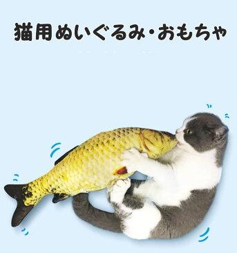 送料無料 猫用おもちゃ 猫のおもちゃ ぬいぐるみ トイ 蹴りぐるみ けりぐるみ 玩具 鯉 コイ リアルな魚 じゃれ猫 遊び 抱き枕 ストレス解消 肥満解消 運動不足 猫用品 ペット用品 ペットグッズ キャットニップ