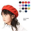 送料無料子供用ベレー帽 定番デザイン ベレーキャップ シンプル 無地 秋冬 マニッシュ キッズ ジュニア 女の子 男の子 KIDS 帽子 ぼうし