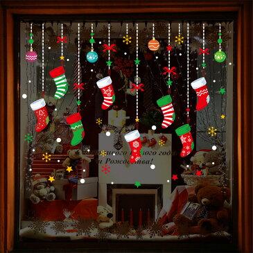 ウォールステッカー 貼ってはがせる クリスマス 靴下 ソックス オーナメント ツリーボールMerryChristmas X'mas 壁紙シール 壁シール 窓ガラス 壁面装飾 デコレーション 可愛い おしゃれ インテリア 雑貨 DIY