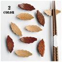 送料無料箸置き テーブル小物 ダイニング 食卓 木製 木目 木の葉 葉っぱデザイン ほっこり 温もり