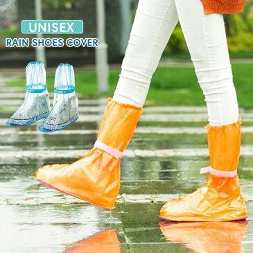 送料無料レインシューズ 完全防水 レインブーツカバー 折りたたみ長靴 ブーツカバー 携帯レインシューズ 雨具 雨よけ レディース メンズ 男女兼用 無地 ロング丈