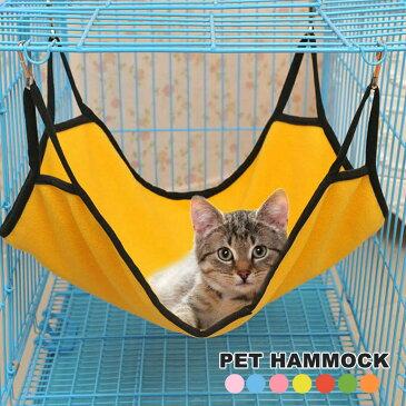 ペット用ハンモック 猫用ハンモック 室内用 ベット ネット 折りたたみ 持ち運び ネコ ねこ CAT 寝具 ペット用品 ペットグッズ シンプル 無地 柄