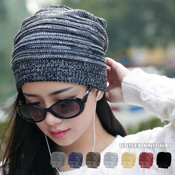 送料無料ニット帽レディースキャップニットキャップレディースメンズユニセックス帽子やわらかニットボーダー帽子