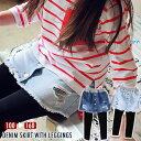 送料無料デニムスカート付レギンスパンツ ミニスカート付レギンスパンツ 子供服 女の子 女児 小学生 キッズ ボトムス ダメージデニム 可愛い ガーリー おしゃれ 100cm 110cm 120cm 130cm 140cm 150cm 160cm