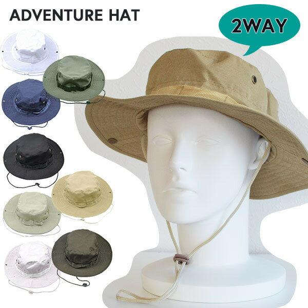 送料無料アドベンチャーハット ツバ広ハット ツバ広帽 シンプル 無地 レディース メンズ 男女兼用 ユニセックス 帽子 ぼうし