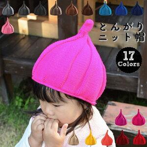 送料無料とんがりニット帽 キッズ帽子 ねじり帽子 柔らかニット帽 帽子 キャップ どんぐり帽子 かわいい 子ども 女の子 男の子 秋 冬 シンプル カラバリ 赤ちゃん
