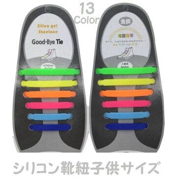 送料無料結ばない靴紐 靴紐 結ばない 楽ちん color豊富 子供サイズ 便利 簡単装着 12個入り 1セット お洒落 可愛い 人気 シューズアクセサリー