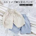 送料無料ハーフパンツ ズボン 5分丈 水玉 ストライプ ウエストゴム くしゅくしゅ 夏 夏服 可愛い カジュアル 女の子 キッズ