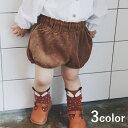 送料無料かぼちゃパンツ ボトムス パンツ キッズ ベビー 80-110cm コーデュロイ シンプル おしゃれ かわいい 女の子 男の子