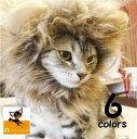 送料無料ペット用 コスプレ ライオン かぶり物 帽子 愛猫用 愛犬用 ライオンのかぶり物 たてがみ コスプ...