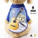 送料無料ペットウェア ドッグウェア トレーナー 袖あり ボーダー ギター 音符 ペット用 洋服 犬用 イヌ用 猫用 ネコ用 キャットウェア 超小型犬 中型犬 犬の服 猫の服 可愛い XS S M L XL 2XL