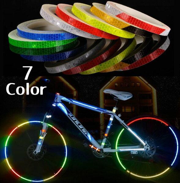 反射ステッカー8m自転車アクセサリー安全装置カスタマイズカスタム反射シールテープ夜間光るかっこいい単色バイカラーボディステッカー