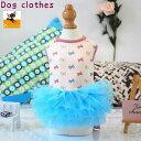 送料無料ドッグウエア ワンピース スカート 犬用 ペット 犬服 シフォン チュール リボンプリント かわいい ガーリー ふわ感