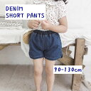 送料無料ハーフパンツ ズボン キッズ ショートパンツ デニム ボトムス ウエストゴム イージーパンツ 90cm 100cm 110cm 120cm 130cm おしゃれ 女の子 男の子 ボーイズ ガールズ 短い 子供服 子ども