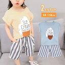送料無料Tシャツ 半ズボン 上下セット 80-130cm トップス ボトムス キッズ 子供 男女兼用 男の子 女の子 半袖 ハーフパンツ 可愛い ストライプ アイスクリーム