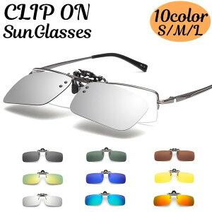送料無料サングラス クリップタイプ 遮光 クリップオンサングラス 遮光サングラス 眼鏡に装着 UVカット UV400 S M L レディース メンズ 男女兼用 ユニセックス 紫外線対策 メガネに装着