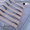 送料無料ブラストラップ 透明 艶消し シルバー 1.0−1.8cm幅 ブラジャー肩紐 ストラップ 見せブラ ブラジャーアクセサリー 下着 レディース インナー 調節可能