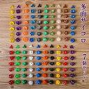 送料無料多面サイコロ 7個セット 7種類 20色 ダイス 四角 ダイヤ型 五角形 三角 二十面体 面 ...