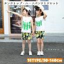 送料無料セットアップ 上下セット タンクトップ ハーフパンツ ラウンドネック デザイン豊富 サイズ豊富 お揃い 可愛い 夏 夏服 男の子 女の子 キッズ