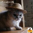 送料無料ペット用品 猫ハット 帽子 麦わら帽子 かぶりもの ネコ コスプレ CAT イヌ 犬 紫外線対策 ねこ ...
