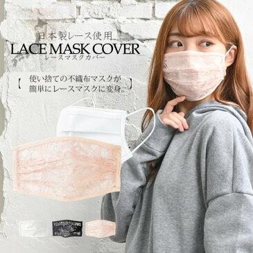 送料無料マスクカバー 日本製レース 不織布マスクがおしゃれに 洗える かわいい オシャレ レディース 女性 ファッションマスク