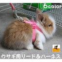 送料無料ウサギ用ハーネス リード 2点セット 胴輪 牽引紐 お散歩 おさんぽ お出かけ 外出 ペットグッズ ...