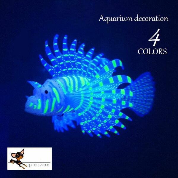 水槽用レイアウトミノカサゴモチーフ光る暗闇蛍光シリコン製人工アクアリウムデコレーション水槽内インテリアアクセサリーオブジェオーナ