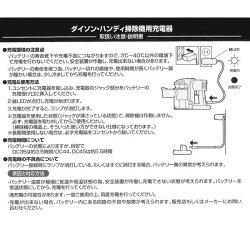 ダイソンデジタルスリム対応ACアダプター互換充電器日本PSEマーク取得☆ダイソンのマルチフロア掃除機に対応☆補修用品として☆予備として☆
