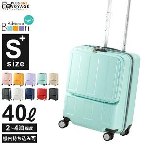 プラスワン スーツケース Advance Booon Type1 F/OPEN(アドヴァンスブーン・タイプ1・フロントオープン)48cm 容量:41L / 重量:3.0kg 【S+サイズ】【109-48P】【キャリーケース アドバンスブーン 軽い 大