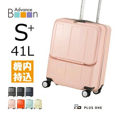 PLUS ONEのおすすめフロントオープンスーツケース
