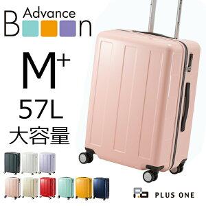 2dfb8475c4 プラスワン スーツケース Advance Booon Type1 Zip(アドヴァンス・ブーン・タイプ1・