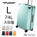 プラスワン スーツケース Falco(ファルコ)66cm 容量:74L 【Lサイズ】 重量:4.2kg【195-66】 ビジネス HINOMOTOヒノモト 鏡面 マットファスナー ポリカーボネイト 軽量 スーツケース キャリーバック TSA軽量zipジップ】
