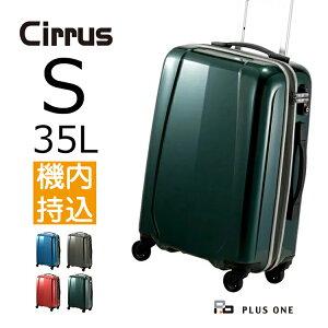 【50%OFF】【アウトレット】プラスワン スーツケース 激安 特価 Cirrus(サーラス)ハード 50cm 容量:35L / 重量:2.1kg 【Sサイズ】【350-50】 機内持ち込み可能 超軽量 おすすめ