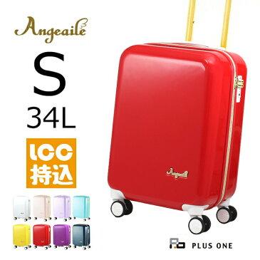 Angeaile(アンジェール)スーツケース 46cm 容量:34L / 重量:2.8kg LCC機内持ち込み可能【930-46】Sサイズ