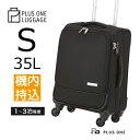 【31%OFF】プラスワン スーツケース Luggage S