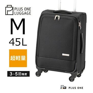 【20%OFF】プラスワン スーツケース Luggage Soft Carry Case(プラスワン ラゲッジ ソフトキャリー)容量:45L / 重量:3.5kg 【Mサイズ】【3015-51】 | キャリーケース 軽量 ビジネス 軽い TSA ビジネスキャリー 出張 キャリーバッグ ソフトキャリーケース キャリー ケース
