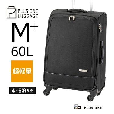 収納力と機動性に優れた人気のおすすめ出張バッグ  PLUSONE Luggage Soft Carry Case