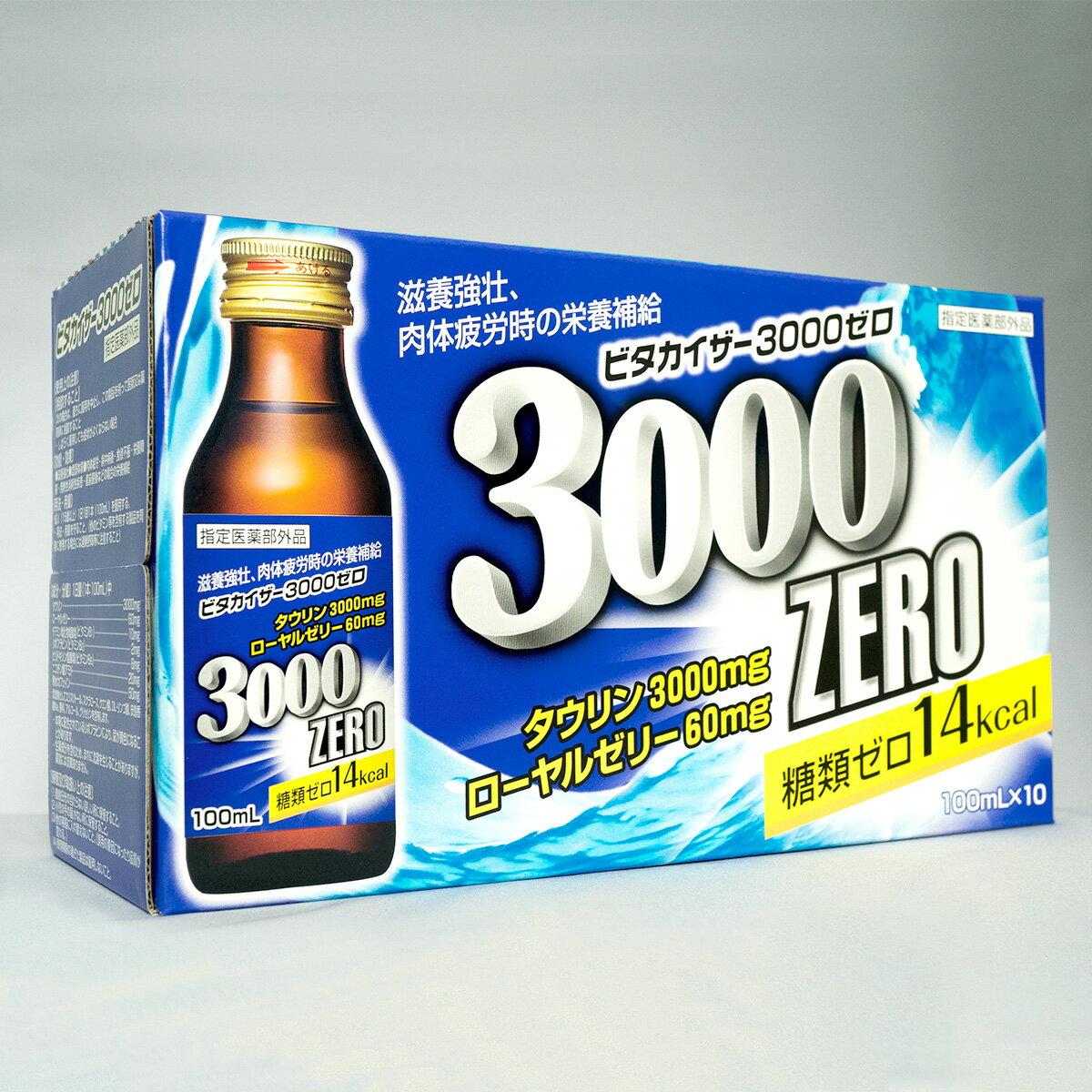 糖類ゼロ、タウリン3000mg、14cal栄養ドリンク ビタカイザー3000ゼロ50本セット(10本×5箱)[指定医薬部外品]/賞味期限2020年8月